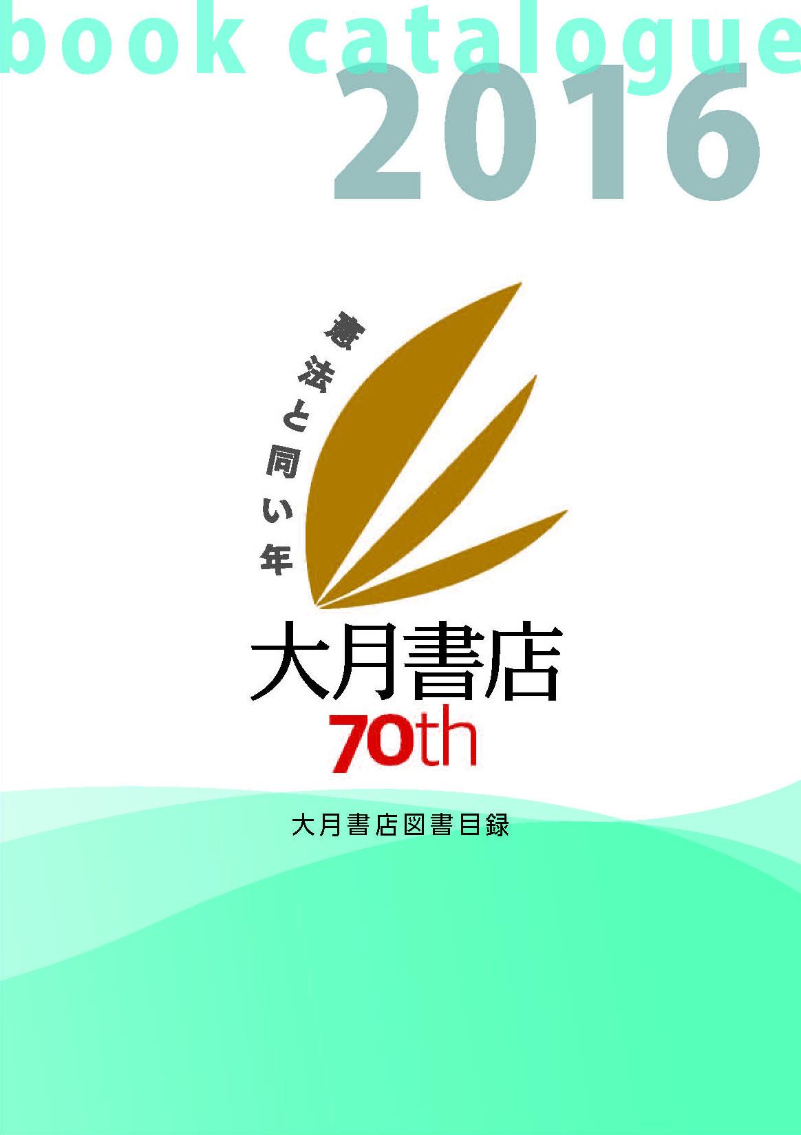 2016年図書目録表紙