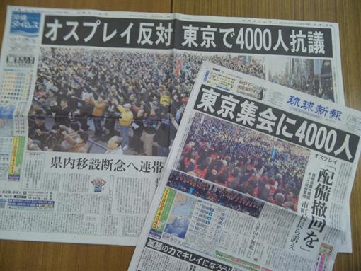 オスプレイ配備反対東京行動を伝える新聞一面