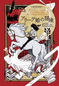 アリーテ姫の冒険(復刊記念版)...